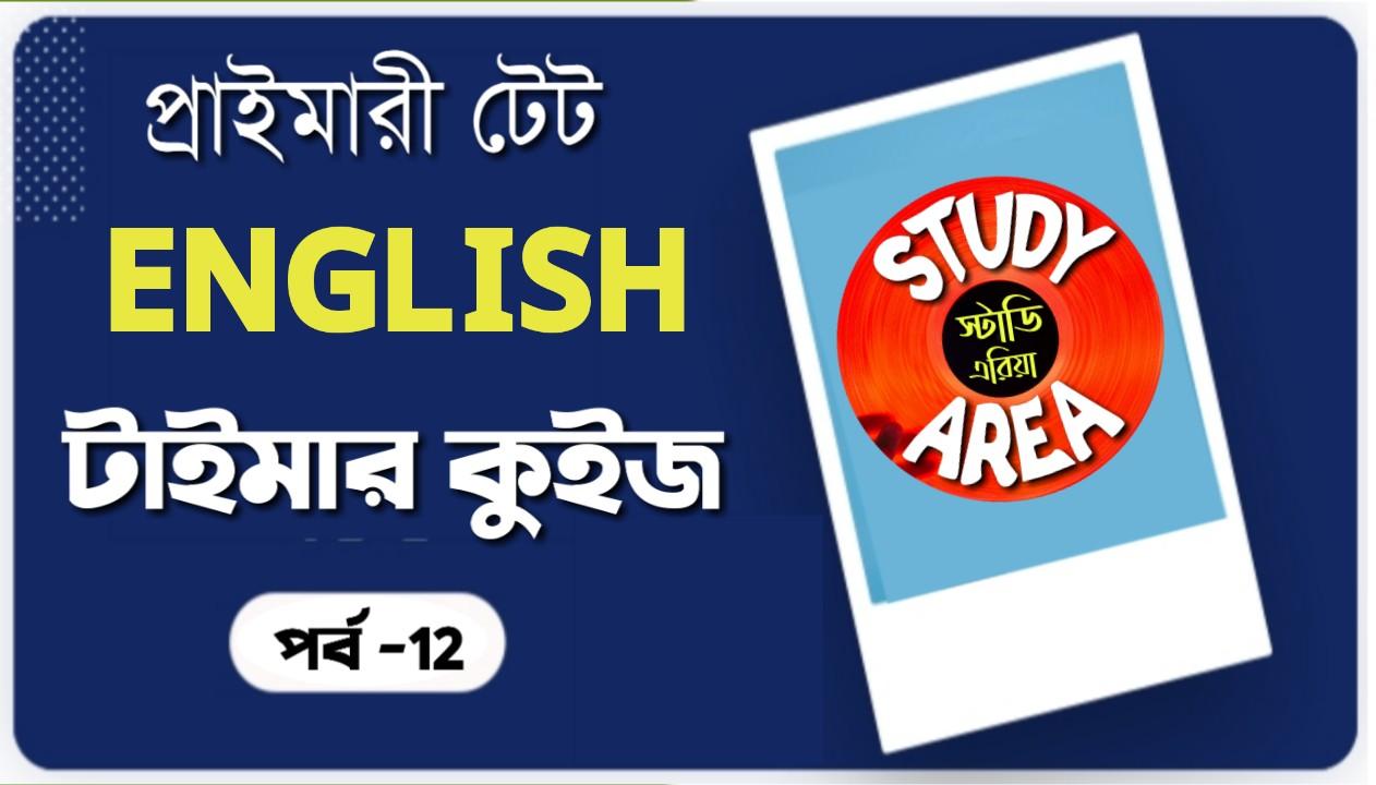 WB Primary Tet Online Mock Test in Bengali - প্রাইমারী টেট বাংলা অনলাইন টাইমার কুইজ - মকটেস্ট