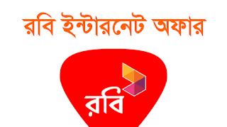 Robi Free Internet Offer | রবি তে নিয়ে নিয়ে নিন ফ্রী তে ইন্টারনেট।