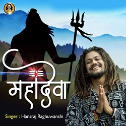 Mahadeva Song Download Mp3 - Hansraj Raghuwanshi Special Shivratri 2020
