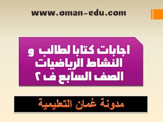إجابات كتاب الرياضيات ( الطالب والنشاط ) الصف السابع الفصل الثاني