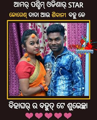 Top 5 Jogesh Jojo Marriage Photos Download Now