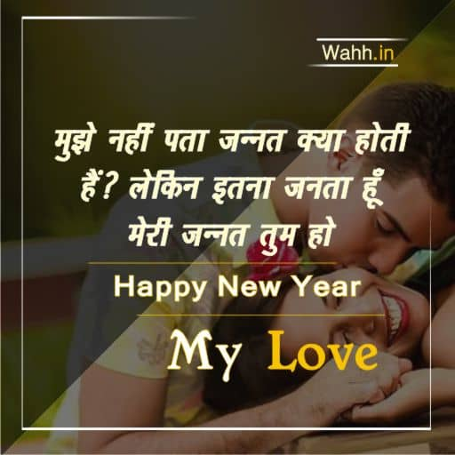Happy New Year Messages Hindi For Girlfriend
