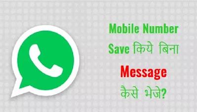 WhatsApp: कॉन्टेक्ट को सेव किए बिना किसी नंबर पर मैसेज कैसे भेजें