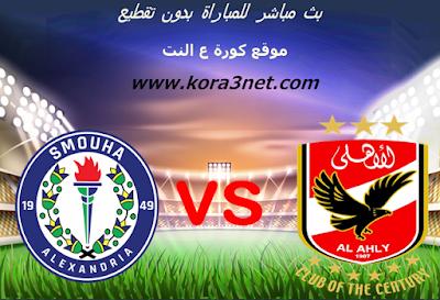 موعد مباراة الاهلى وسموحة اليوم 11-3-2020 الدورى المصرى