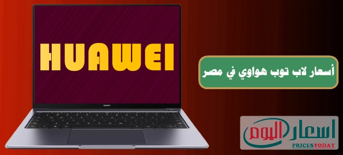 اسعار لاب توب هواوي في مصر 2021