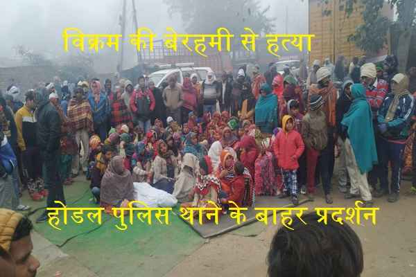 vikram-murder-case-in-hodal-gadhiya-muhalla-news-protest