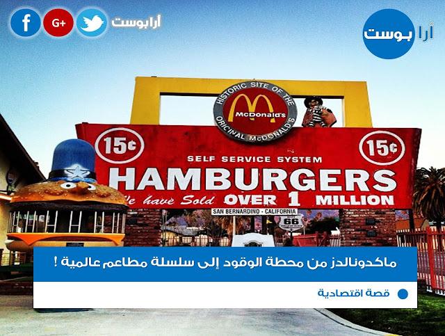 ماكدونالدز من محطة الوقود إلى سلسلة مطاعم عالمية, ماكدونالدز قصة نجاح بدأت من مطعم صغير في محطة وقود, مطاعم مكدونالدز, مطاعم مكدونالدز العالمية, سلسلة مطاعم مكدونالدز, قصة مطاعم مكدونالدز