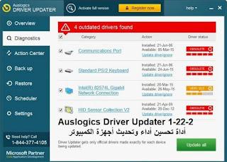 Auslogics Driver Updater 1-22-2 أداة تحسين أداء وتحديث أجهزة الكمبيوتر