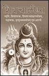 Hindi PDF of Shri Shiv Chalisa