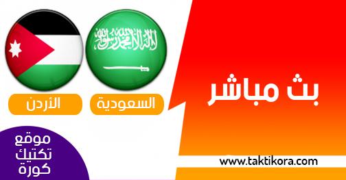السعودية والاردن بث مباشر