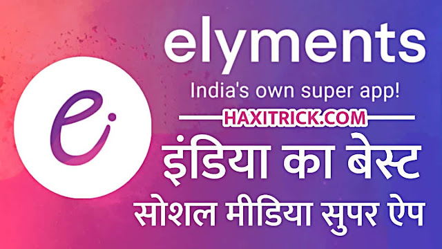 Indian Social Media Super App Elyments Download and Features In Hindi