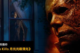 《Halloween Kills(港譯:月光光殺清光)》:40年不變,反流行而行