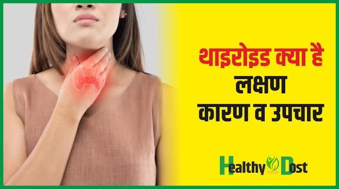 थाइरोइड क्या है ,लक्षण कारण व उपचार   Thyroid Ke Lakshan   Healthy Dost