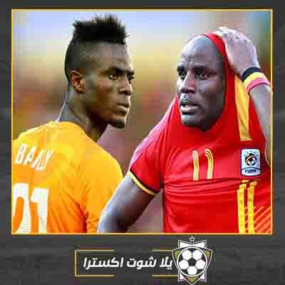 مشاهدة مباراة كوت ديفوار واوغندا