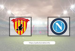 مشاهدة مباراة نابولي ضد بينفينتو 25-10-2020 بث مباشر في الدوري الايطالي