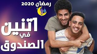 مسلسل اتنين في الصندوق الحلقة 1 الاولي - حمدي المرغني و اوس اوس مسلسلات رمضان 2020