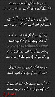 Faraz Ahmed Faraz Ghazal - Urdu Shayari - احمد فراز غزل نہ سہہ سکا مسافتوں کے عذاب سارے
