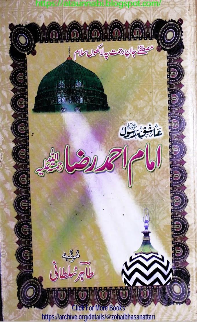 Ashiq Rasool Imam Ahmad Raza / عاشق رسول امام احمد رضا خان علیہ الرحمہ byطاہر سلطانی
