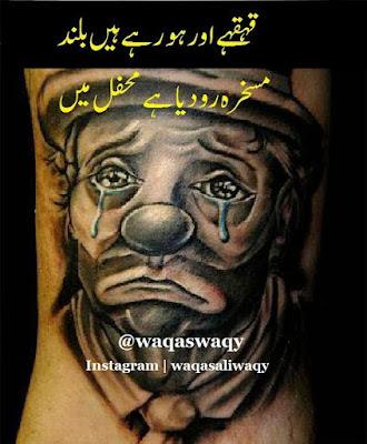 Qehqahy Aur Ho