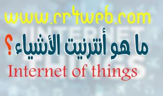 تعرف على المقصود ب Internet of things