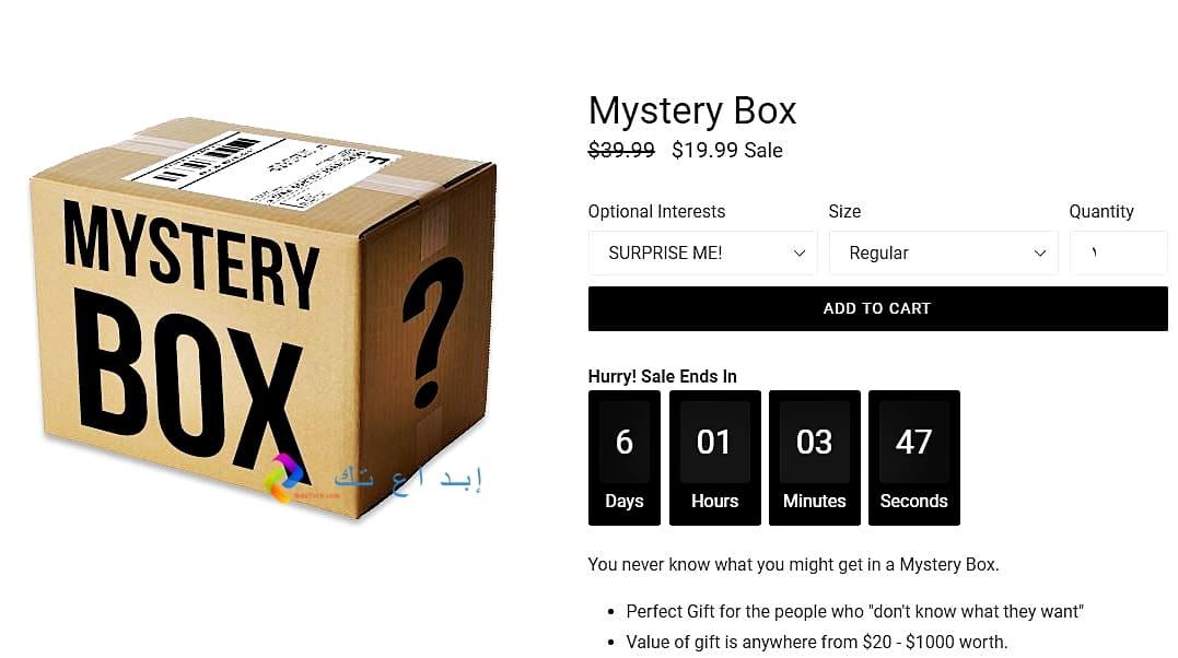 شراء صندوق عشوائي من موقع mystery-boxes