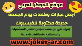 اجمل عبارات وكلمات يوم الجمعة جديدة مكتوبة للفيسبوك - الجوكر العربي