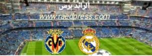 مباراة ريال مدريد وفياريال