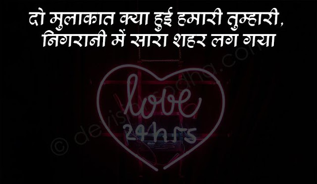 love status two line
