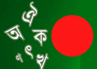 Solve-Bangla-Font-Problem