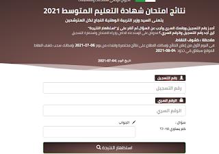 عاجل - تم اعلان نتائج شهادة التعليم المتوسط 2021 bem onec dz