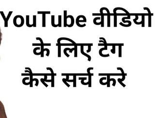 यूट्यूब वीडियो के लिए टैग कैसे खोजे