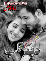 Deed E Qalb Novel By Huma Waqas Pdf Free Download