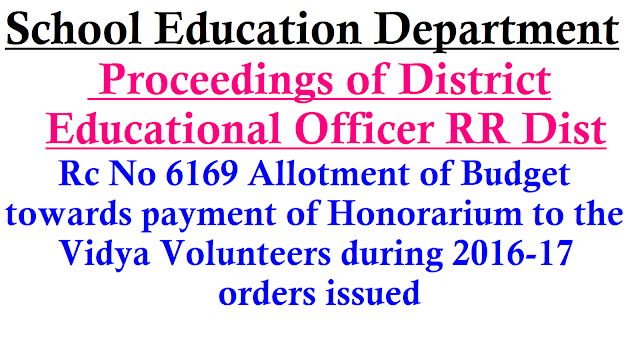 "Rc No 6169 Allotment of Budget towards payment of Honorarium to the Vidya Volunteers engaed in schools during 2016-17 orders issued| Release of Budget towards payment of Honorarium to the VV""s during 2016-17/2016/12/rc-no-6169-allotment-of-budget-towards-payment-of-honorarium-VVs-Vidya-volunteers-2016-17-orders-issued.html"