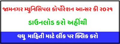 Jamnagar Municipal Corporation (JMC) Answer Key 2021 | www.mcjamnagar.com