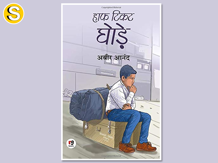 half-ticket-ghode-hindi-book-abir