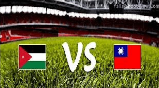 بث مباشر مبارة الاردن وتايوان تصفيات كأس العالم 2022 اليوم