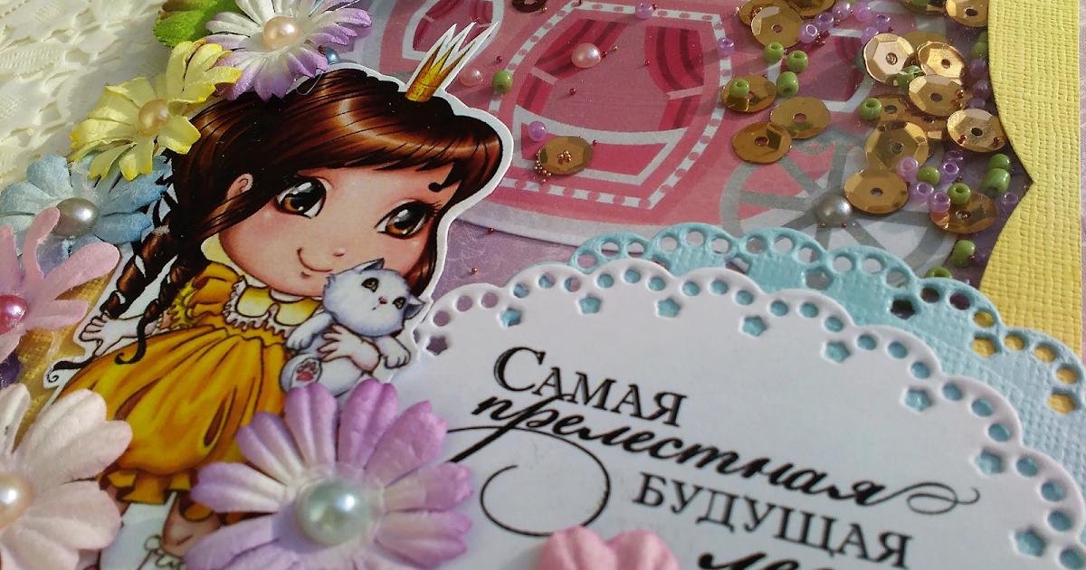 Поздравление, открытки принцессе
