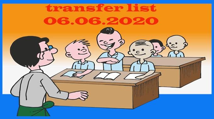 प्रशासनिक आधार पर 494 व्याख्याता /सहायक शिक्षक /प्रधान पाठक /शिक्षक /व्याख्याता (एलबी ) का ट्रांसफर.......एकल शिक्षकीय शाला का नहीं रखा गया ध्यान