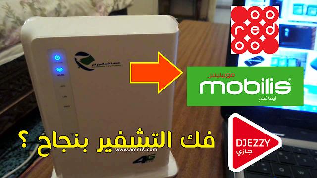 mise a jour modem 4g lte algerie 2017