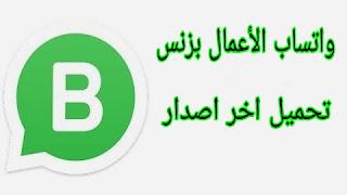 واتساب للاعمال بزنس WhatsApp Business تحميل اخر اصدار 2021
