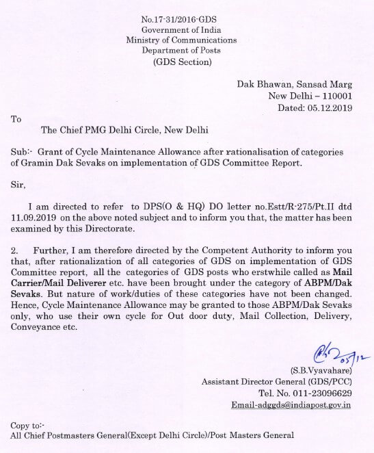Grant of Cycle Maintenance Allowance after rationalization of categories of GDS on implementation of GDS committee report