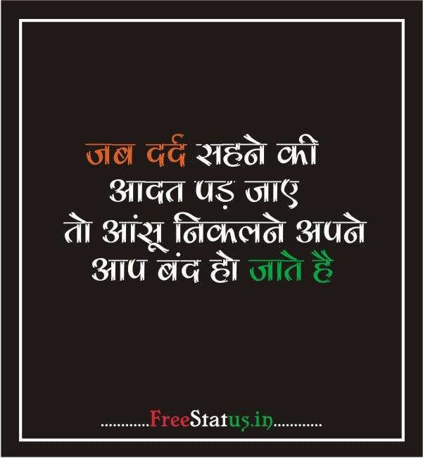 Jab-Dard-Sahne-Ki-Aadat-Pad-Jaaye