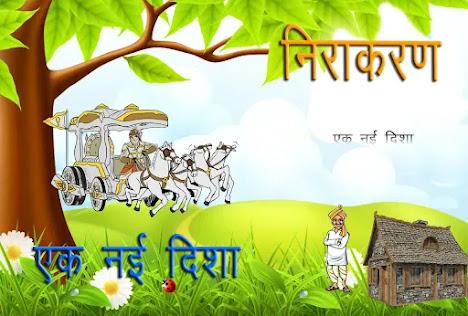 NIRAKARAN IN HINDI - EK NAI DISHA