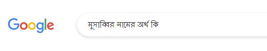 মুসাব্বির নামের অর্থ কি, মুসাব্বির নামের বাংলা অর্থ কি, মুসাব্বির নামের ইসলামিক অর্থ কি, Musabbir name meaning in Bengali arabic islamic, মুসাব্বির কি ইসলামিক/আরবি নাম