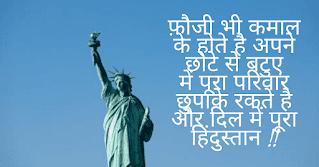 desh bhakti shayari for independence day