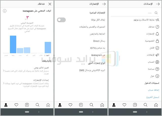انستقرام عربي كامل الاصدار الأخير مجاناً