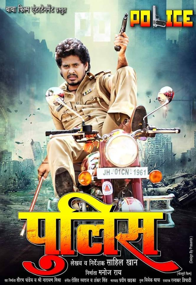 Bhojpuri movie Police 2019 wiki, full star-cast, Release date, Actor, actress, Song name, photo, poster, trailer, wallpaper