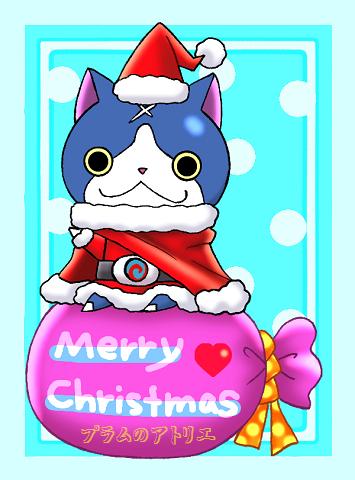 プラムのアトリエ 2014年 妖怪ウォッチ クリスマス フユニャン サンタ
