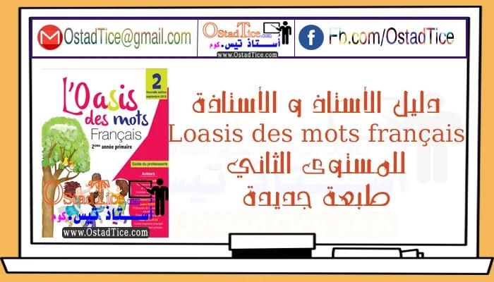 دليل الأستاذ Guide L'oasis de mots français للمستوى الثاني ابتدائي
