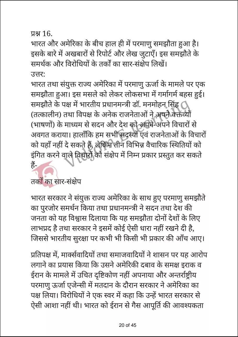 class 12 civics chapter 3 part a hindi medium20